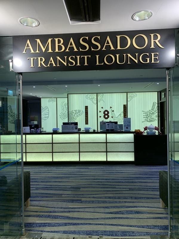 チャンギ空港T3のAmbassadorラウンジ入口