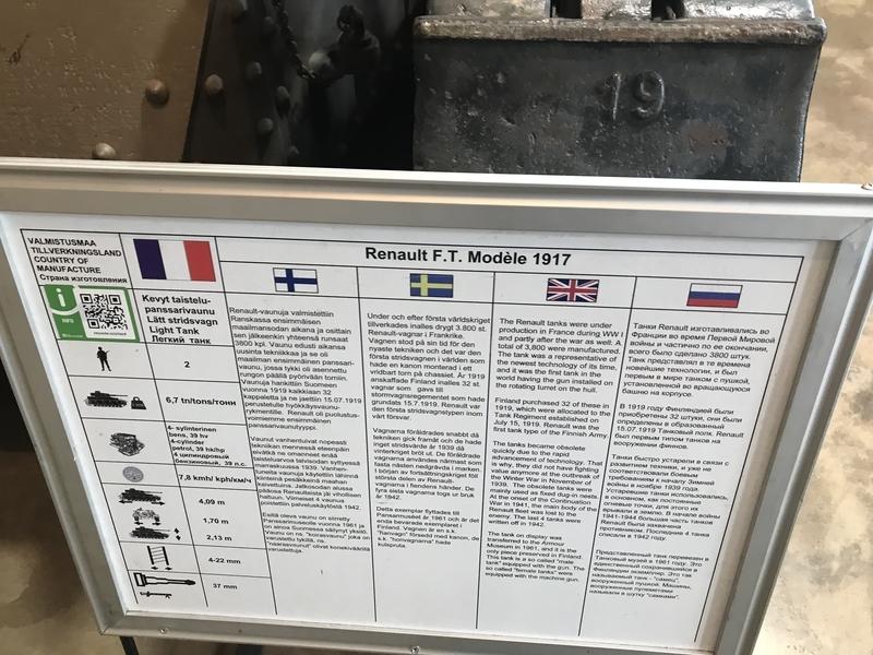 ルノーFT17解説