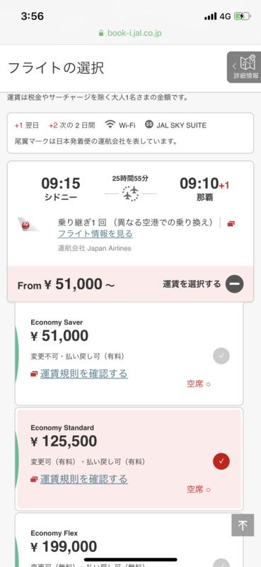 運賃例(エコノミーW)