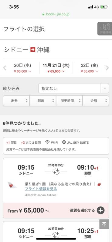 運賃例(プレエコE)