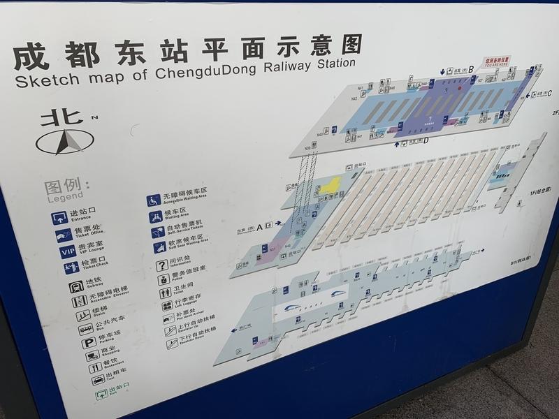 成都東駅5