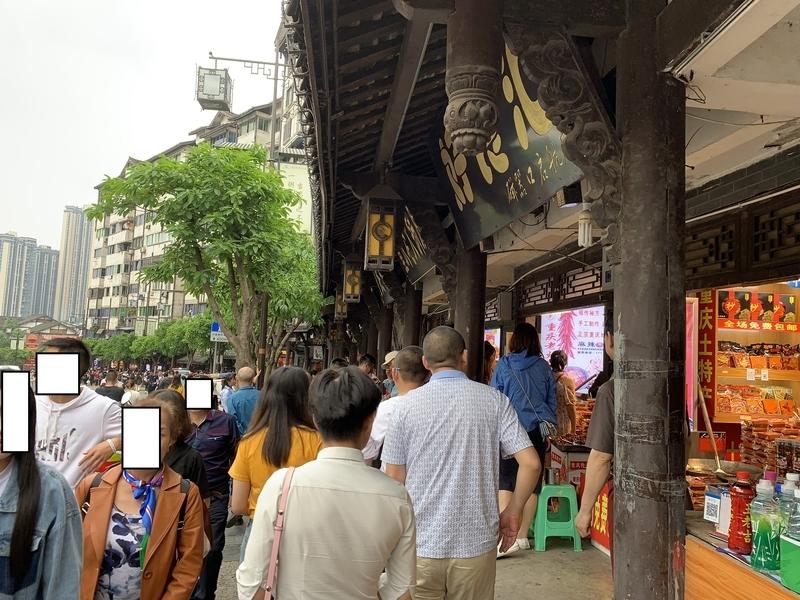 重慶土産屋