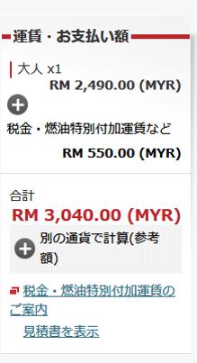 JAL海外発券運賃