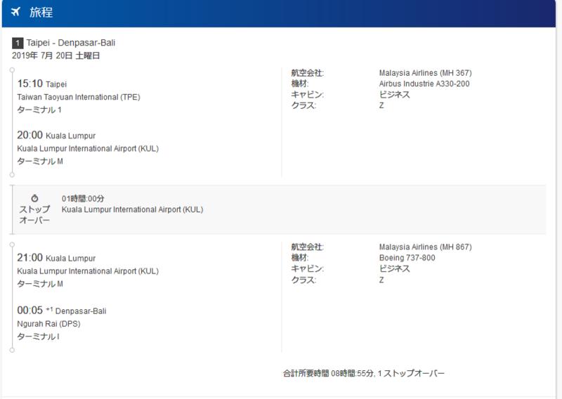 マレーシア航空チケット2