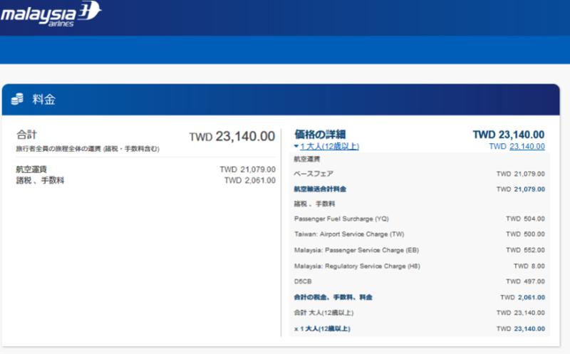 マレーシア航空チケット1
