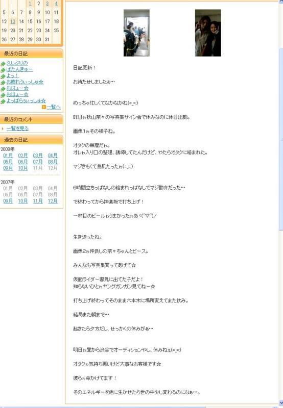 f:id:g_kuso:20081015001753j:image:w200
