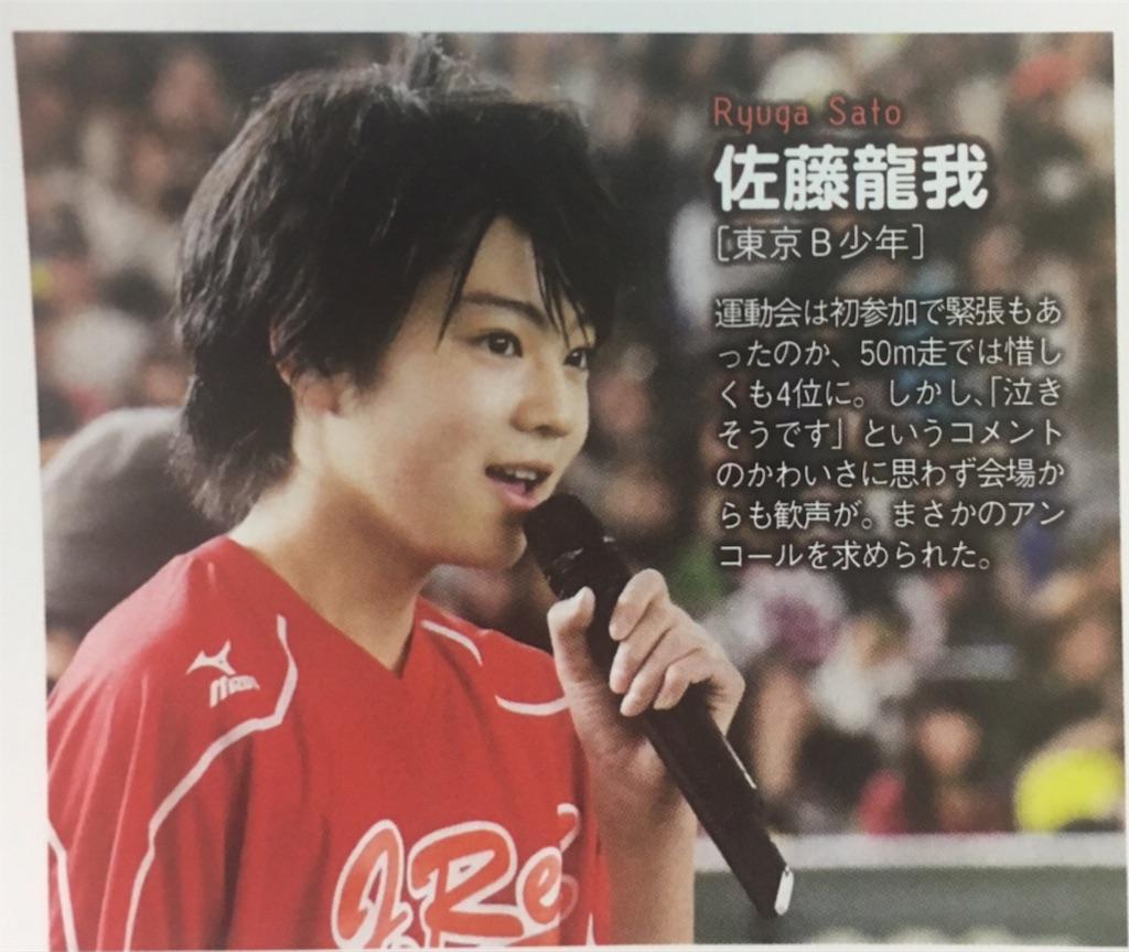 f:id:ga-ga-ryuga:20170502021402j:image