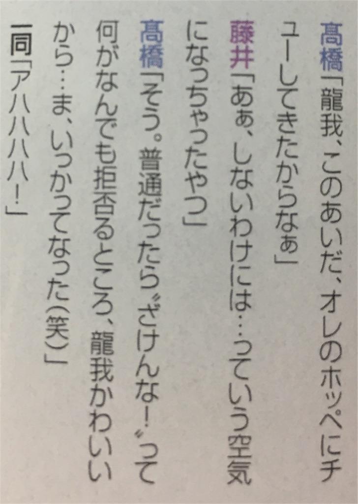 f:id:ga-ga-ryuga:20170510165938j:image