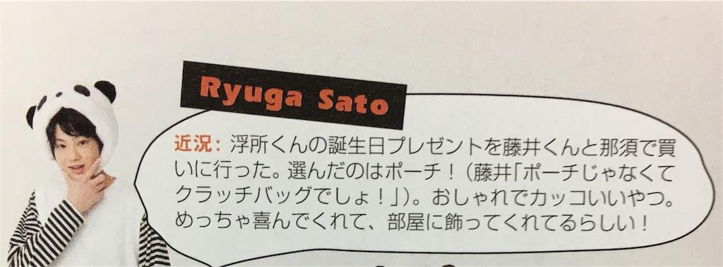 f:id:ga-ga-ryuga:20170511015322j:image