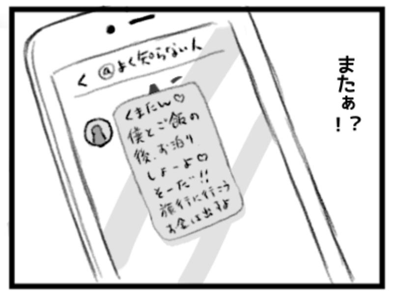 再び、ツイッターのDMを表示している