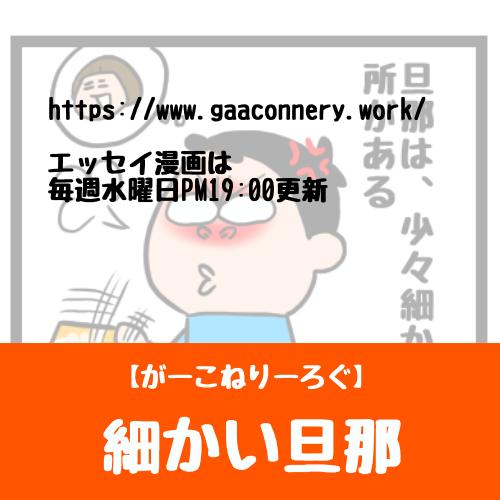 f:id:gaaconnery:20191030175205p:plain