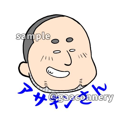 f:id:gaaconnery:20200217154352p:plain