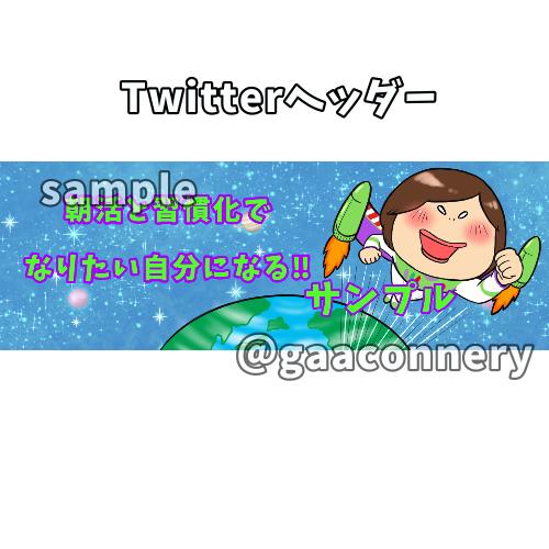 f:id:gaaconnery:20200217161057p:plain