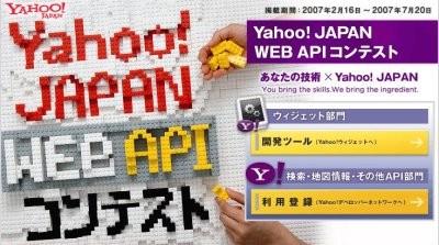 Yahoo! JAPAN  WEB API コンテスト