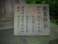 土佐神社1