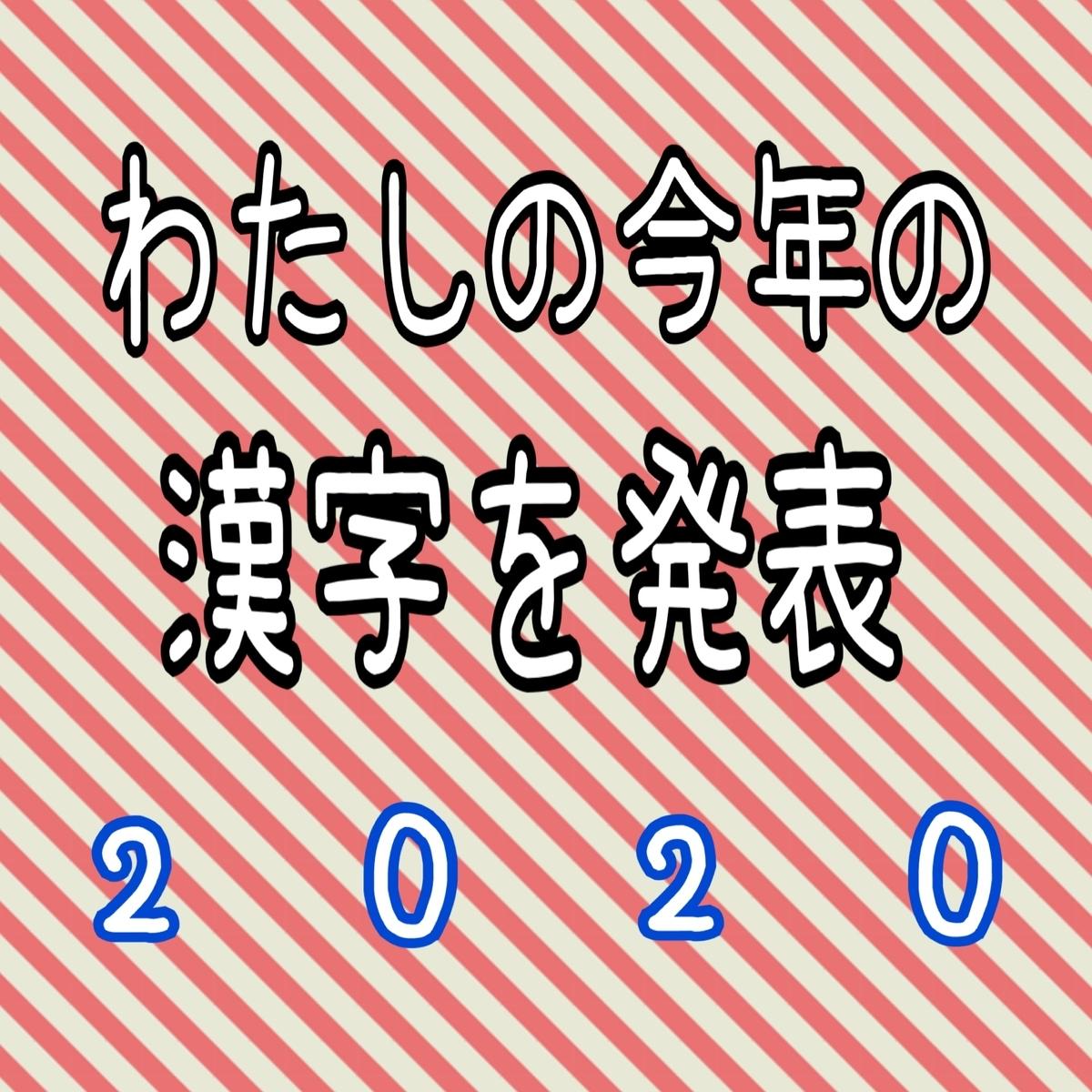 f:id:gachako7:20201229124959j:plain