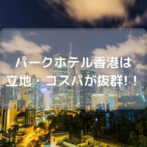 パークホテル香港