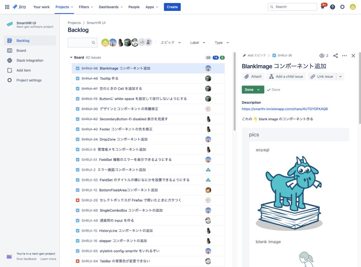 SmartHR UI の JIRA バックログ