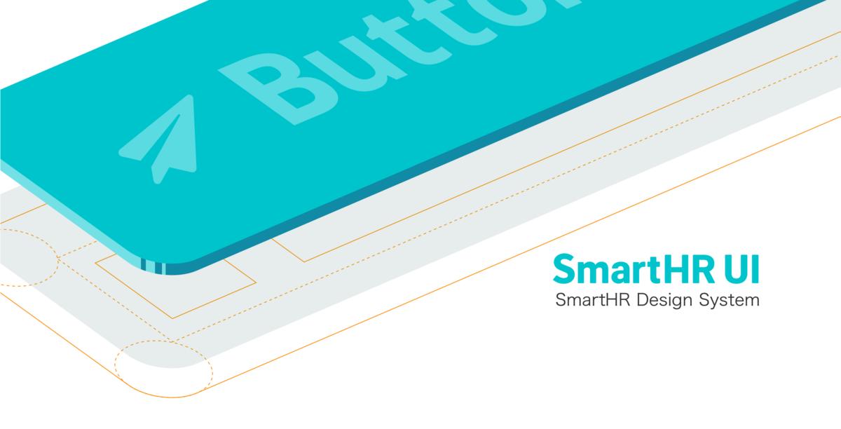 SmartHR UI トップイメージ