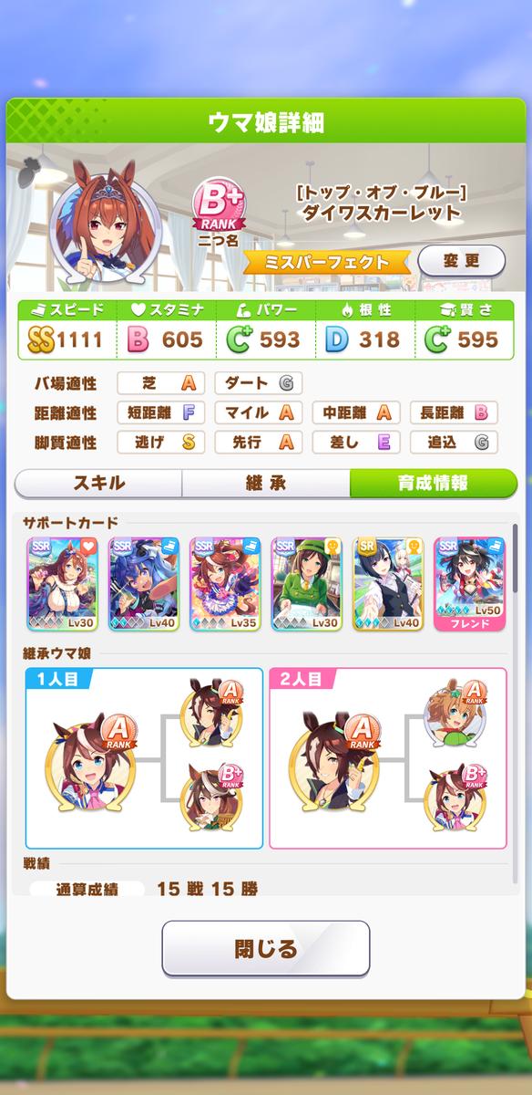 f:id:gachigachigatti:20210424164338p:plain