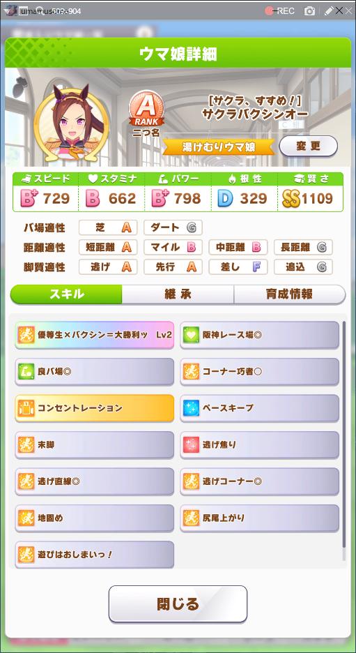 f:id:gachigachigatti:20210810001120p:plain