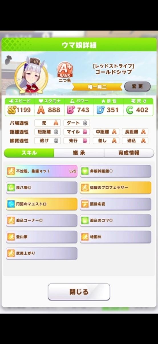 f:id:gachigachigatti:20210810001258j:plain