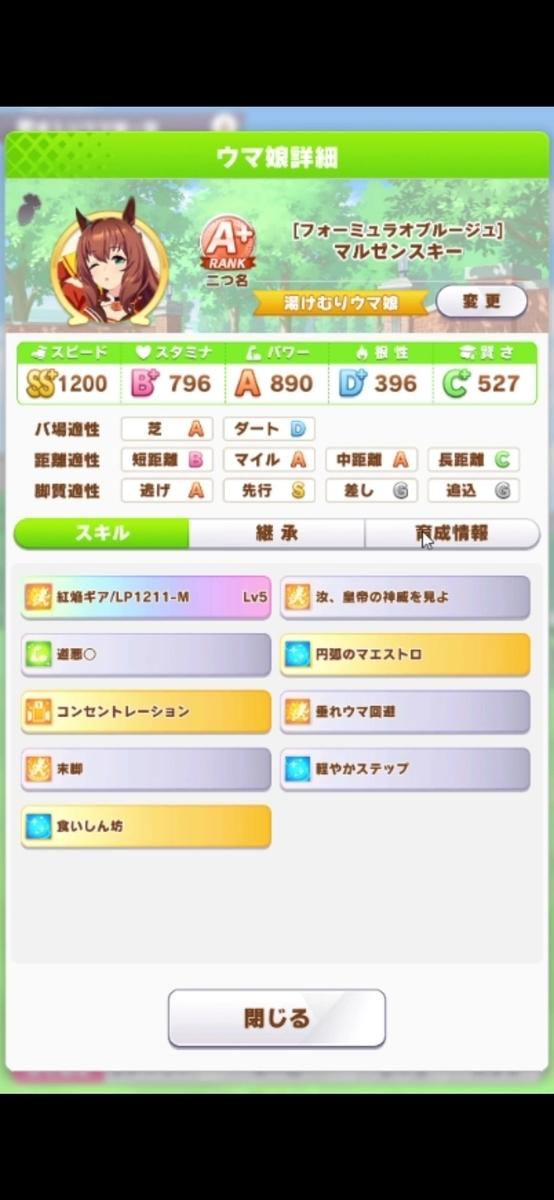 f:id:gachigachigatti:20210810001529j:plain