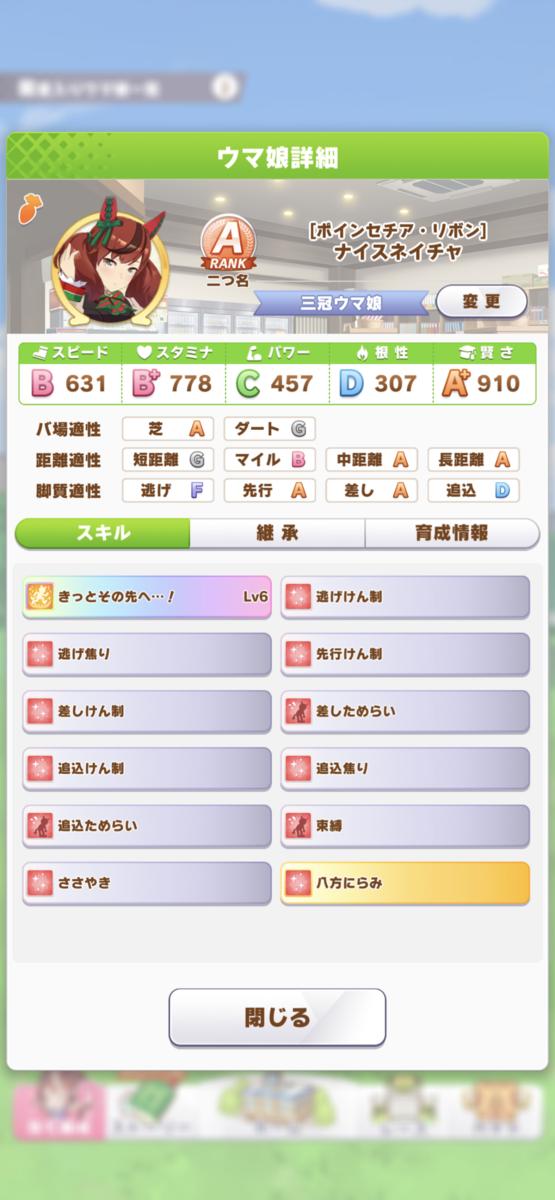 f:id:gachigachigatti:20210810001726p:plain