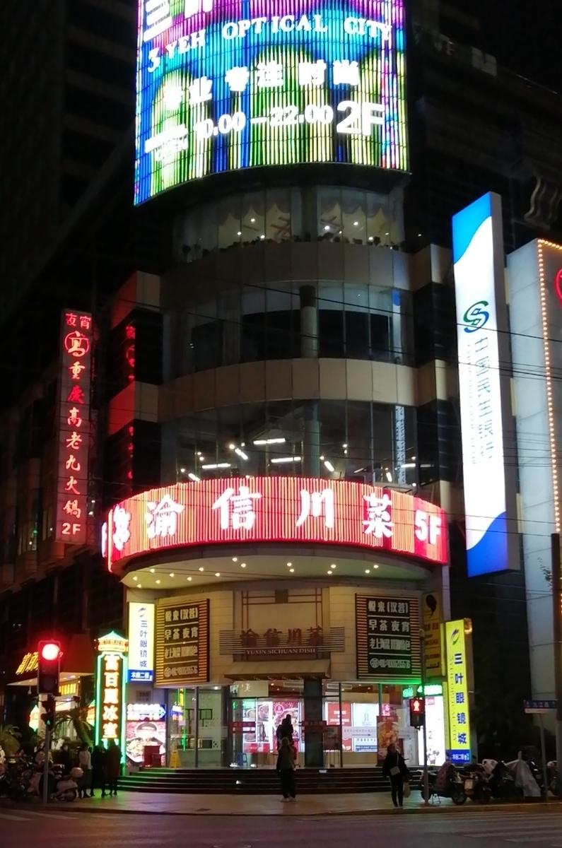 f:id:gacho_shanghai:20201226013901j:plain