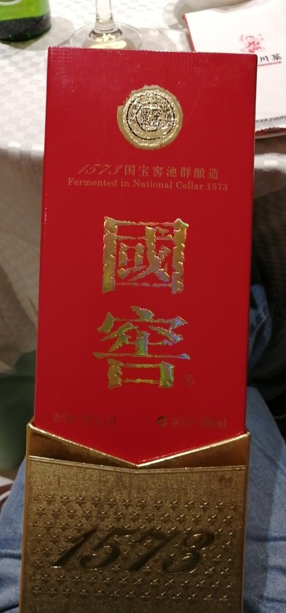 f:id:gacho_shanghai:20201226014354j:plain