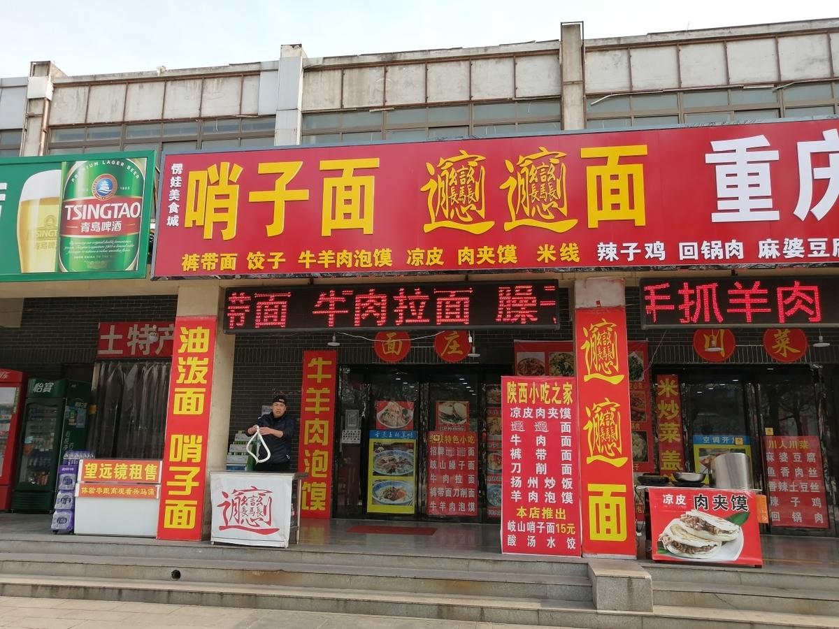f:id:gacho_shanghai:20210104122654j:plain