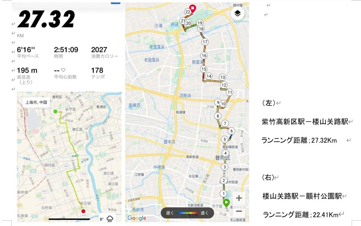 f:id:gacho_shanghai:20210125121721j:plain