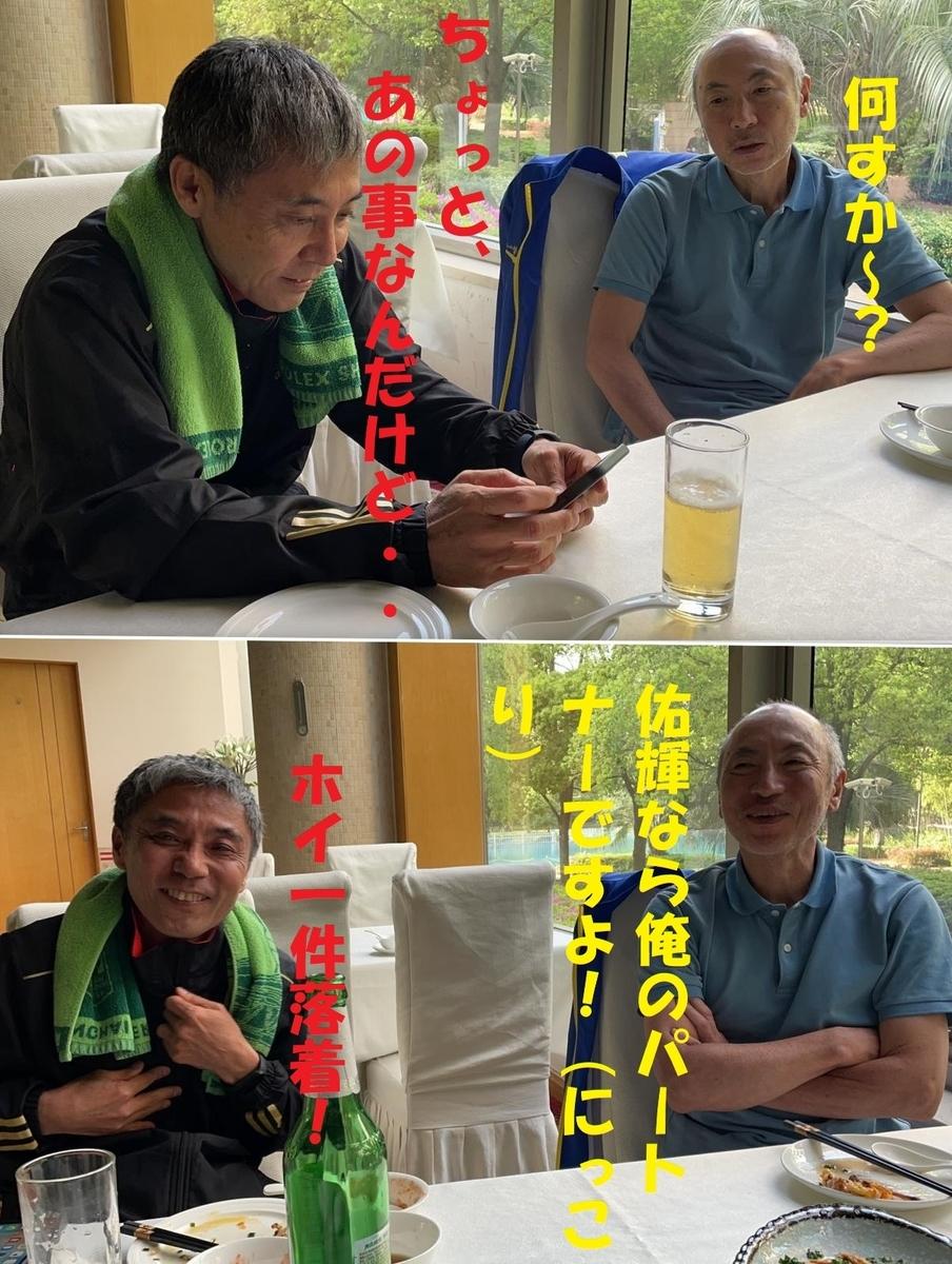 f:id:gacho_shanghai:20210421164931j:plain