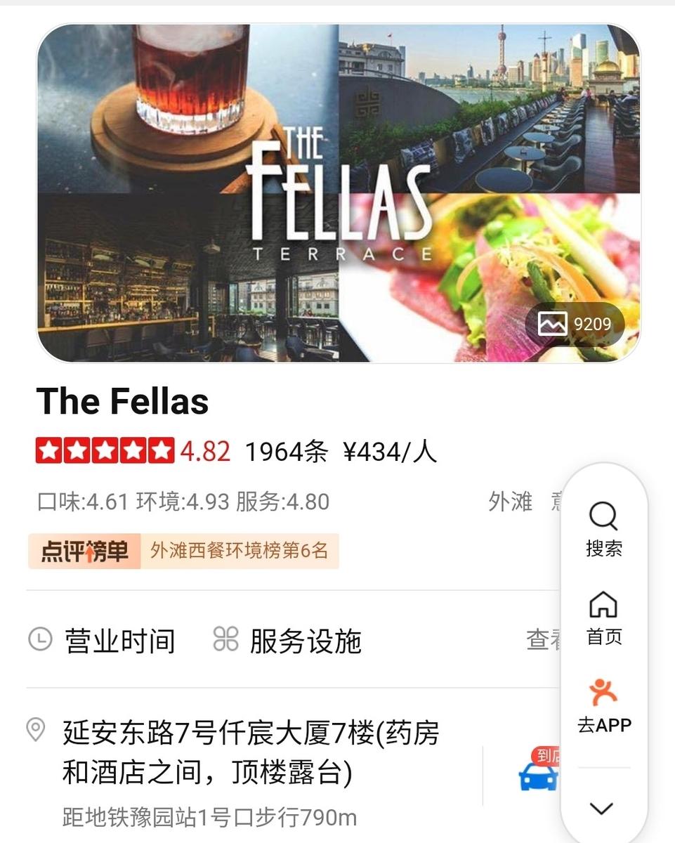 f:id:gacho_shanghai:20210426141409j:plain