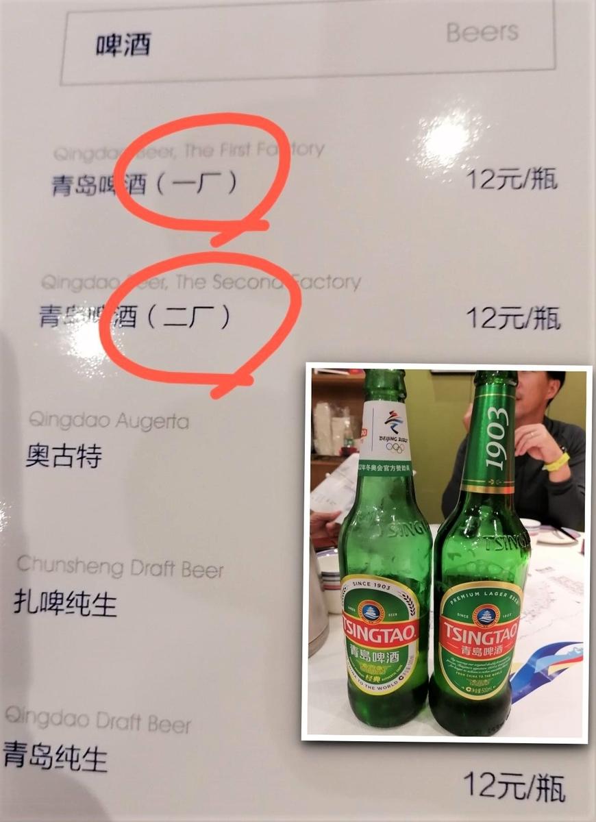 f:id:gacho_shanghai:20210506184120j:plain