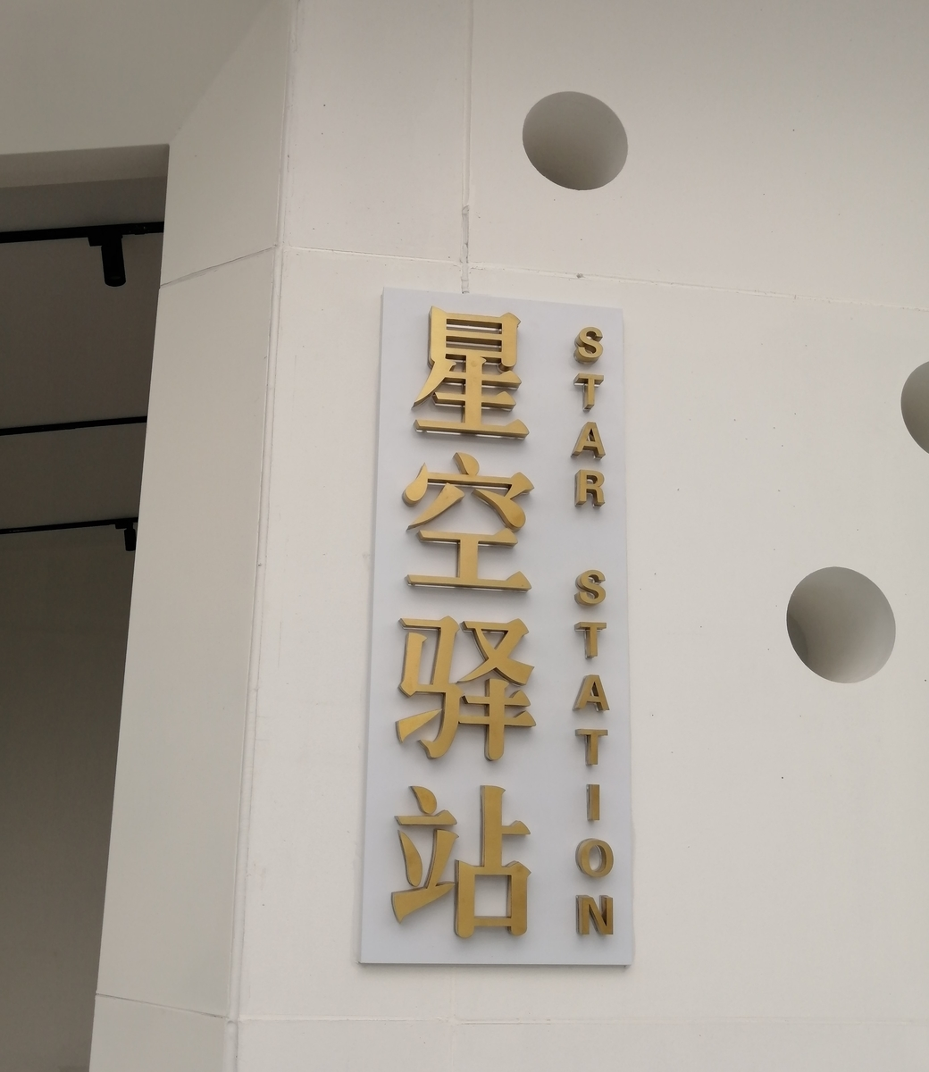 f:id:gacho_shanghai:20210520135127j:plain
