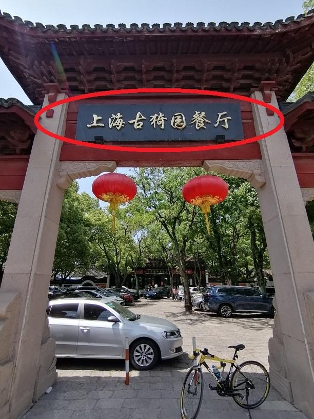 f:id:gacho_shanghai:20210528155839j:plain