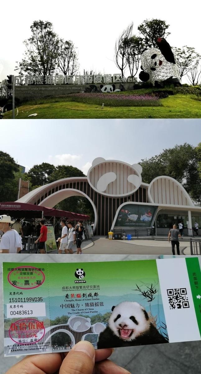 f:id:gacho_shanghai:20210726082226j:plain