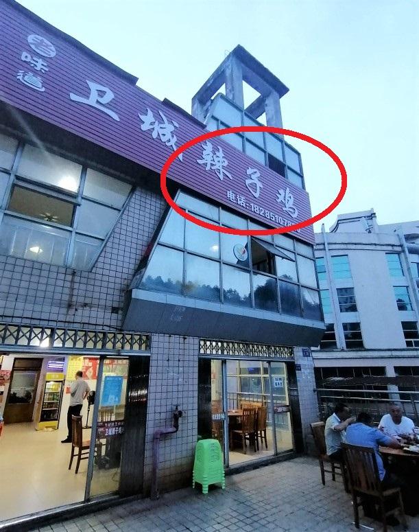 f:id:gacho_shanghai:20210730124038j:plain