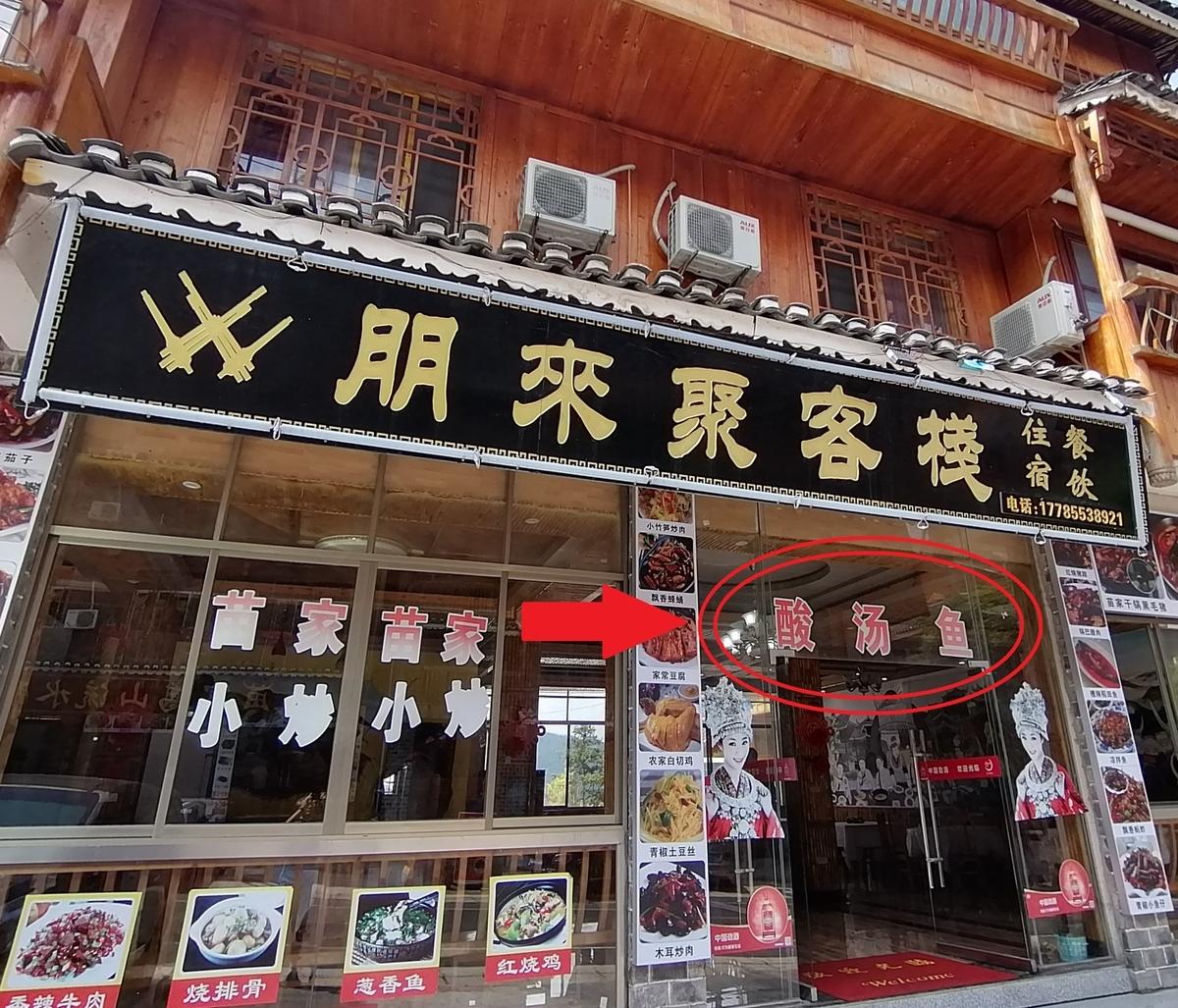 f:id:gacho_shanghai:20210730143553j:plain