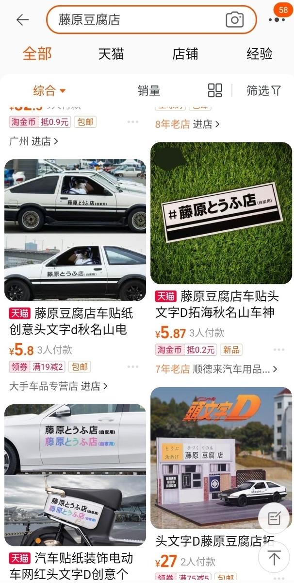 f:id:gacho_shanghai:20210810112811j:plain