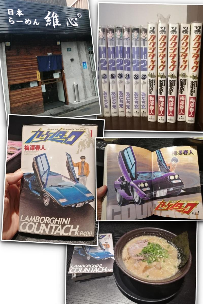 f:id:gacho_shanghai:20210815184127j:plain