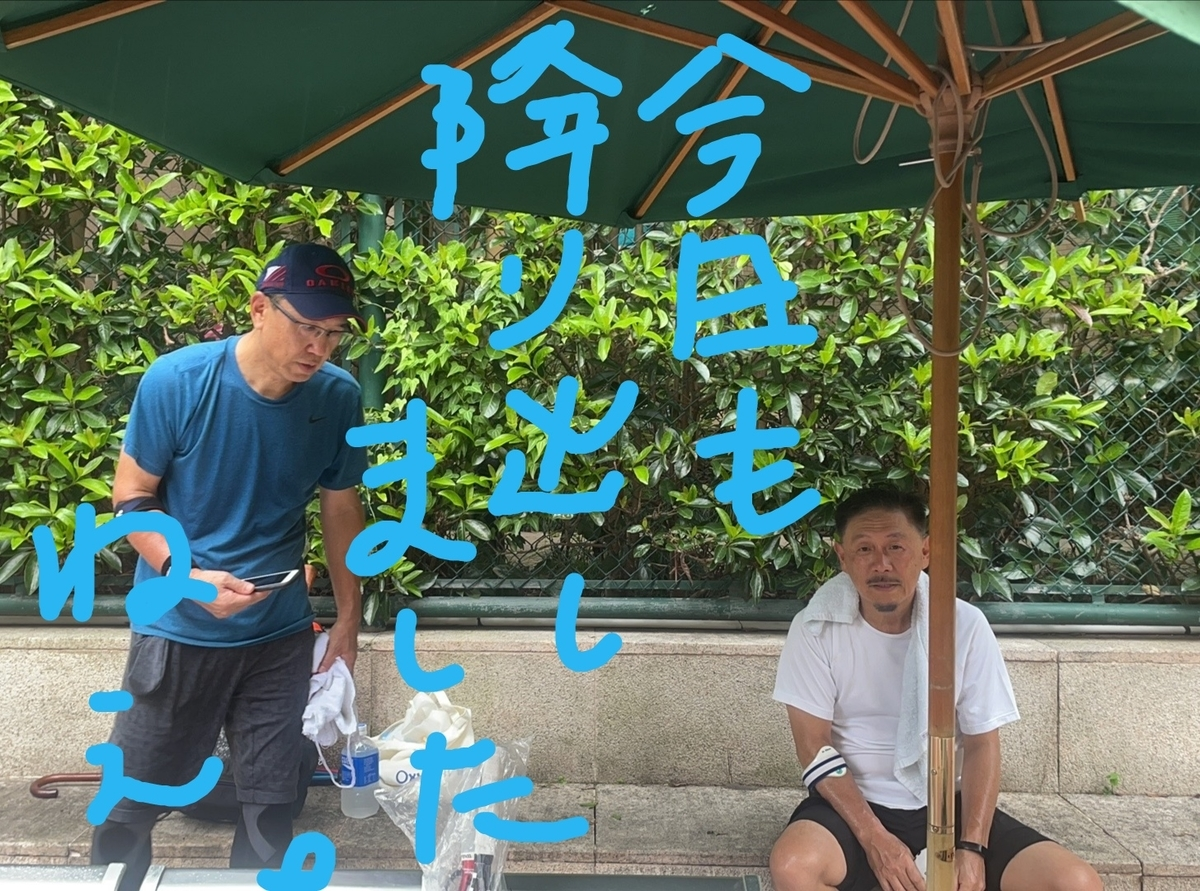 f:id:gacho_shanghai:20210823142727j:plain