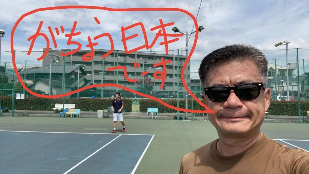 f:id:gacho_shanghai:20210823143410j:plain