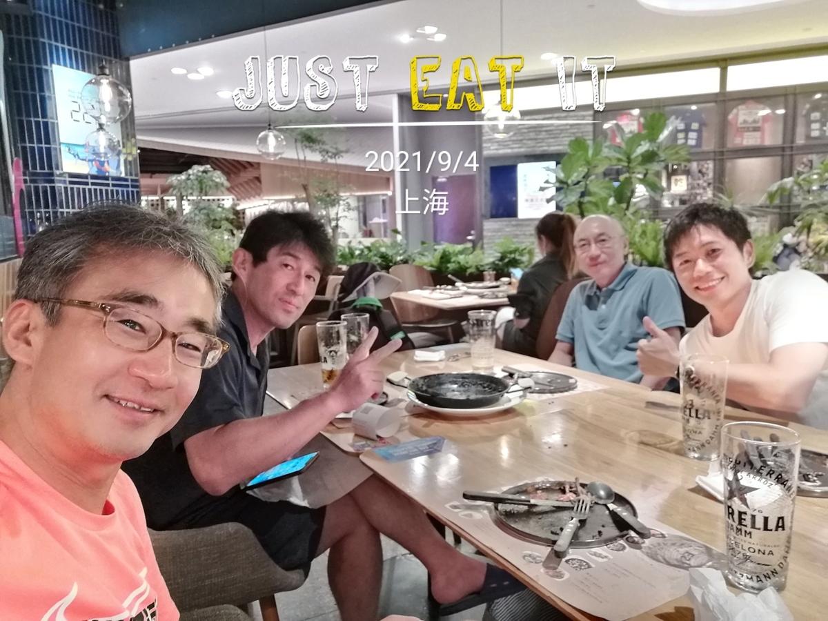 f:id:gacho_shanghai:20210906151246j:plain
