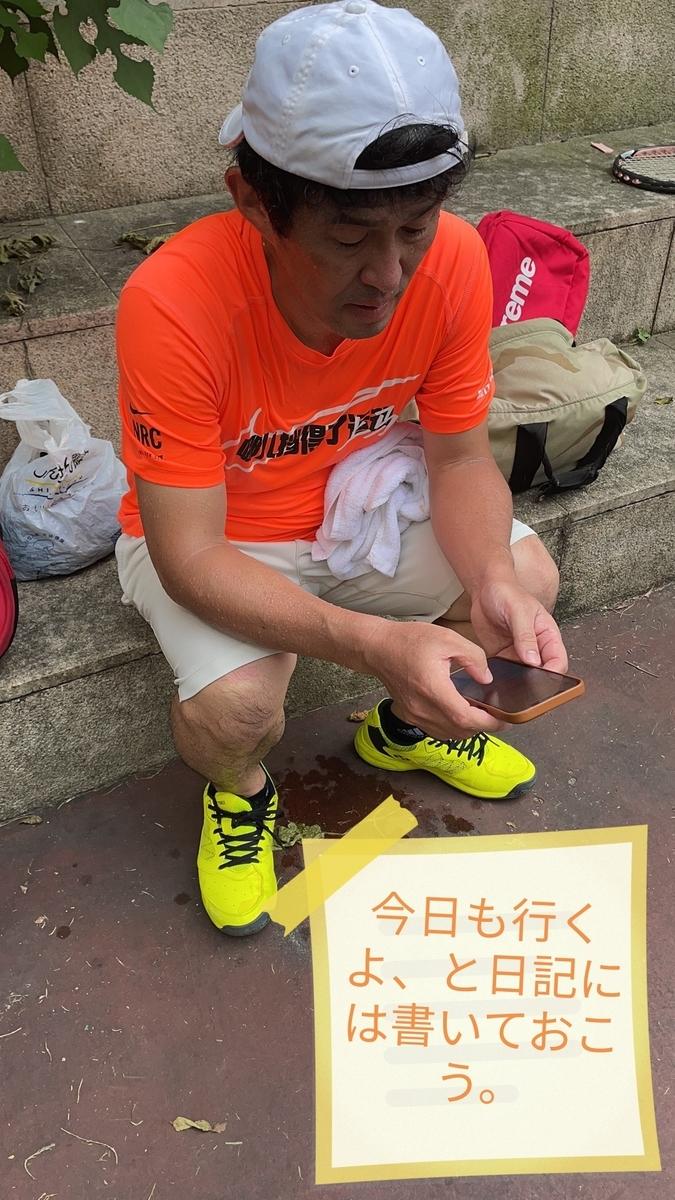 f:id:gacho_shanghai:20210921012410j:plain