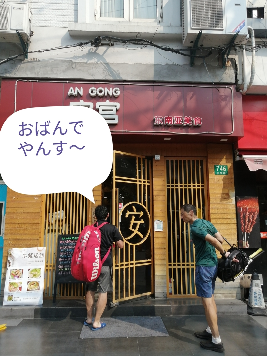 f:id:gacho_shanghai:20210921012519j:plain