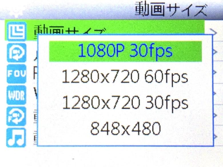 ドライブレコーダー設定のイメージ06