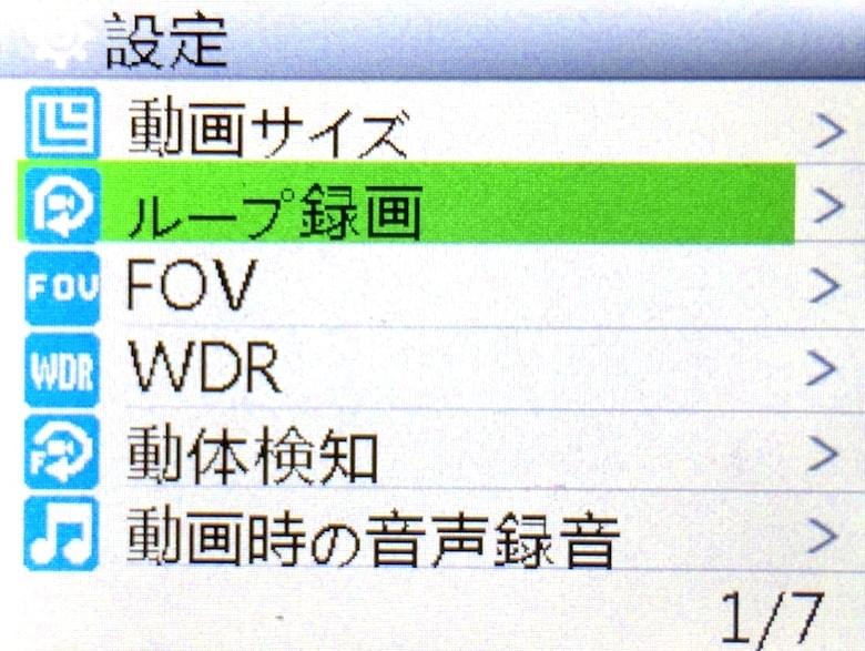 ドライブレコーダー設定のイメージ07