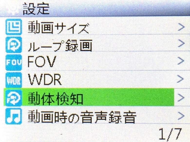 ドライブレコーダー設定のイメージ08